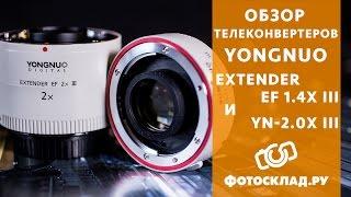 Обзор телеконвертеров Yongnuo Extender EF 1.4x III и Yongnuo YN-2.0X III от Фотосклад.ру