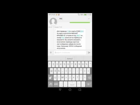 Как отправить деньги на карту через смс