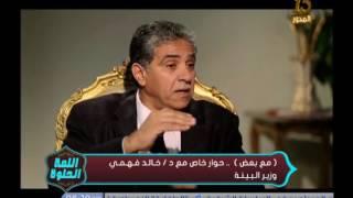 بالفيديو.. وزير البيئة يفصح عن آليات القضاء على تلوث الهواء
