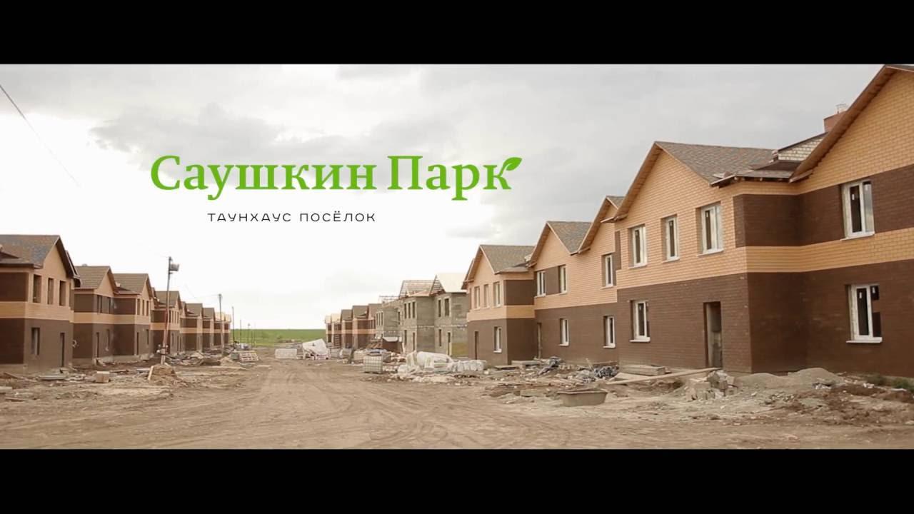САУШКИН ПАРК - YouTube