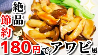 Boiled oyster sauce of King trumpet | Tenu Kitchen's recipe transcription