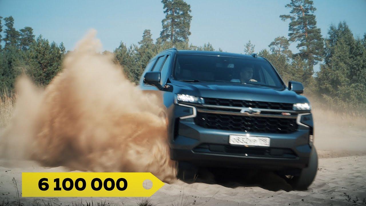 Новый Chevrolet Tahoe. Тест-драйв. Anton Avtoman.