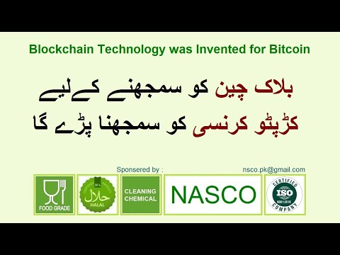 Blockchain Technology was Invented for Bitcoin