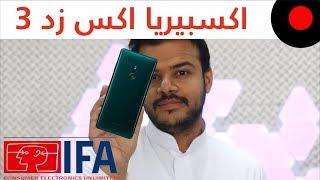 ّIFA2018: نظرة على مزايا وخصائص جوال سوني الجديد اكسبيريا اكس زد 3 Sony Xperia XZ3