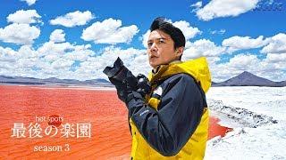 [NHKスペシャル] ホットスポット最後の楽園season3   福山雅治が行く   NHK