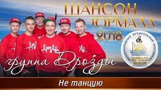Дрозды - Не танцую (Юрмала Шансон 2018)