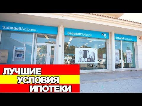 🔴 Как открыть счёт в испанском банке? Ипотека в Испании. НАДЕЖНЫЙ БАНК в Испании - SABADELL SOLBANK