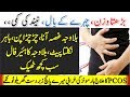 Weight Lose | Face Hair | Sleeping | Hairfall | PCOS | Hormones Problem | Beauty Tips In Urdu \Haini