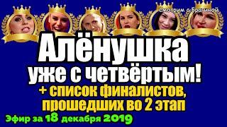 ДОМ 2 НОВОСТИ на 6 дней Раньше Эфира за 18 декабря 2019