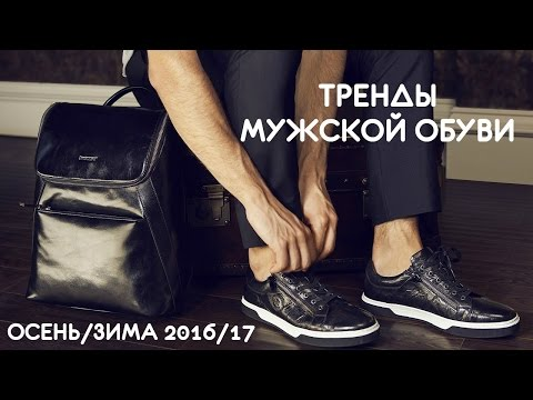 BASCONI. Тренды сезона: Мужская обувь