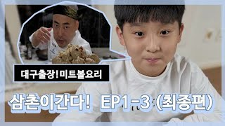 미트볼/먹방/대구출장요리[삼촌이간다1탄] EP1-3 (…