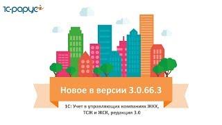 #1С: Учет в управляющих компаниях #ЖКХ, ТСЖ и ЖСК, релиз 3.0.66.3. Обзор изменений в программе