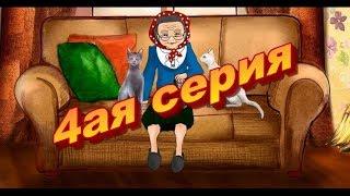 Приключения кошек и котят четвертая серия Русские мультфильмы