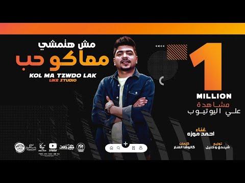 مهرجان مش هتمشي معاكو حب ( بت انتي انا نفسي فيكي ) احمد موزه السلطان - 2021 Ahmed Moza