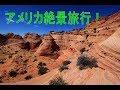 アメリカ絶景旅行!~秘境トレッキング~ の動画、YouTube動画。