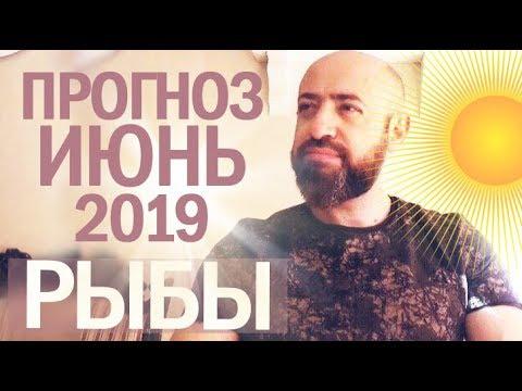Гороскоп РЫБЫ Июнь 2019 год / Ведическая Астрология