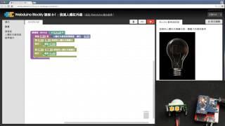 Webduino Blockly 教學 6-1:偵測人體紅外線
