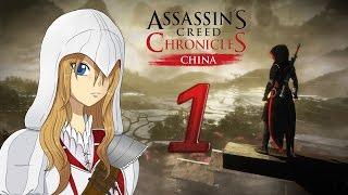 Прохождение Assassin's Creed Chronicles: China | Часть 1 - Женская месть