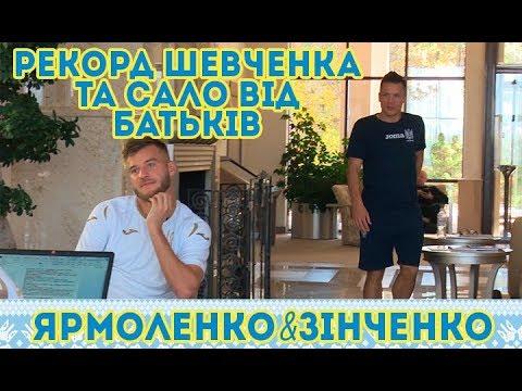 Ярмоленко&Зінченко: рекорд Шевченка