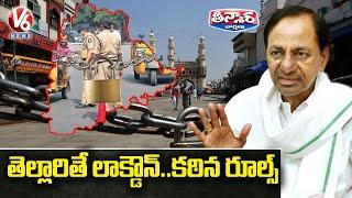 తెల్లారితే లాక్డౌన్.. కఠిన రూల్స్ | Telangana Govt Imposed 10 Days Lockdown | V6 Teenmaar News