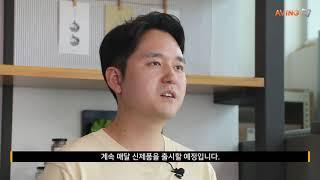 [MADEINKOREA] 요리의 즐거움을 찾아주는 &#…