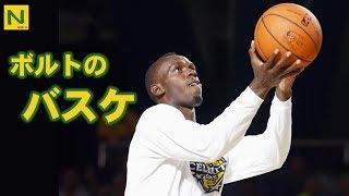 人類最速ボルトのバスケ技術&ダンク【陸上】 ボルト 検索動画 34