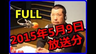 ケンドーコバヤシ ケンコバラジオ 2015年5月9日放送分 Full TENGA茶屋 150509 赤松悠実 動画 9