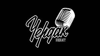 -YLITZA-  Чердак  Подкаст/Выпуск №9