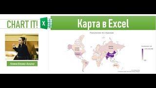 Диаграмма с картой в Excel