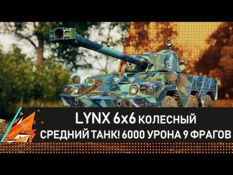 LYNX 6x6 КОЛЕСНЫЙ СРЕДНИЙ ТАНК! 6000 УРОНА 9 ФРАГОВ!