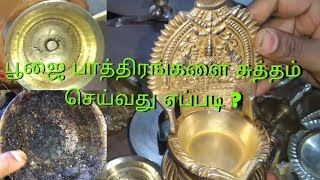 How to clean brass pooja vessels|pooja items | pooja things in easy way
