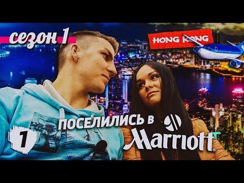 #ПараТуристов. Нас бесплатно заселили в Marriott. Перелет в Таиланд. Гонконг.
