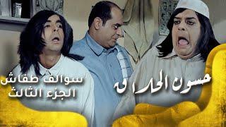 سوالف طفاش - الجزء 3 الحلقة 23 - حسون الحلاق