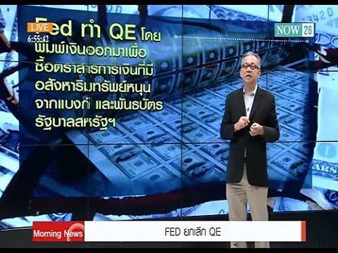 Fed ยกเลิก QE