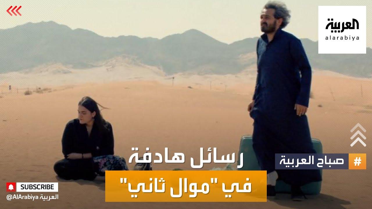 صباح العربية | -مدينة الملاهي- و -موال ثاني- أفلام سعودية معاصرة  - 09:55-2021 / 6 / 21