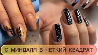 Как укреплять акригелем Аппаратный маникюр Меняем форму на скрученных ногтях