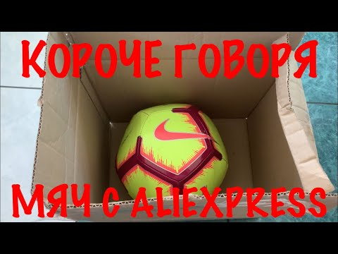 КОРОЧЕ ГОВОРЯ МЯЧ С ALIEXPRESS!