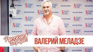 Валерий Меладзе в Утреннем шоу «Русские Перцы» / О чуде, пилотировании «Формулы-1» и работе с Мотом