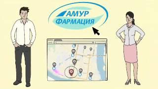 Интернет аптека Амурфармация