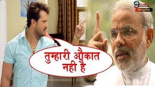 PM मोदी को खेसारी ने दी चुनौती, नहीं जीत पायेंगे चुनाव | Khesari Lal on PM Modi