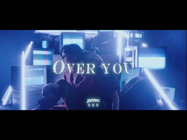 Gen Neo 梁根榮 - OVER YOU(官方MV)