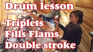 Уроки игры на барабанах - Флэмы брейки двойки триоли - (Russian language) Students - Drum lessons