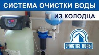 видео Очистка воды из колодца фильтром с промывной Титановой мембраной