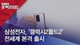 삼성전자, '갤럭시Z폴드2' 전세계 본격 출시
