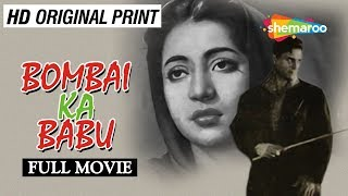Bombai Ka Babu [1960] Dev Anand | Suchitra Sen | Jeevan | Best Hindi 60