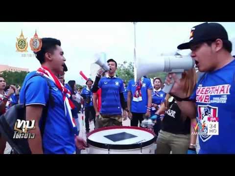 ทุบโต๊ะข่าว:สู้สุดใจ!แฟนบอลช้างศึกตีกลองลั่นไม่หวั่นฝนแม้สุดท้ายพ่ายญี่ปุ่น0-2คัดบอลโลก2018 06/09/59