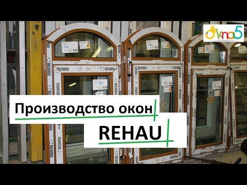Производство окон Рехау видео ОКна 5 🔔 Производство окон Rehau обзор ОКна5 💪Производство окон ПВХ
