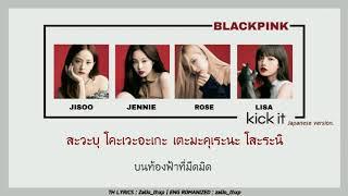 [THAISUB] BLACKPINK - Kick It  (Japanese Ver.)
