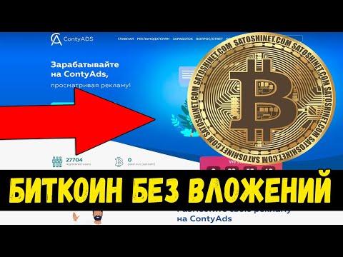 Contyads.com КАК ЗАРАБОТАТЬ БИТКОИНЫ БЕЗ ВЛОЖЕНИЙ 150 САТОШИ за 1 клик!