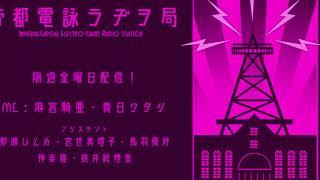 帝都電詠ラヂヲ局 #071 menu「オープニング」「ゲストーク1号」「日本...